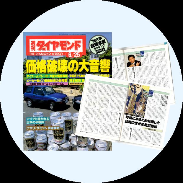 のだやすひろ 野田泰博 週刊ダイヤモンド掲載記事