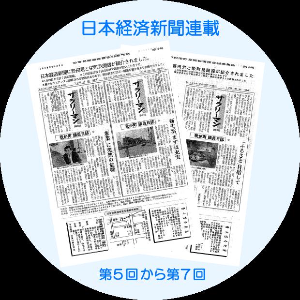 のだやすひろ 野田泰博 日本経済新聞第5回から第7回掲載記事