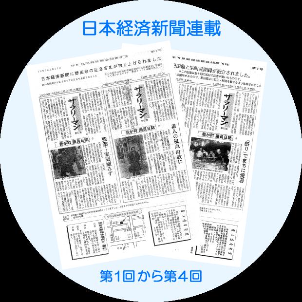 のだやすひろ 野田泰博 日本経済新聞連載第1回から第4回掲載記事