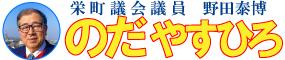 栄町議会議員 のだやすひろ(野田泰博)
